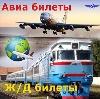 Авиа- и ж/д билеты в Вытегре