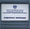 Отделения полиции в Вытегре