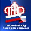 Пенсионные фонды в Вытегре